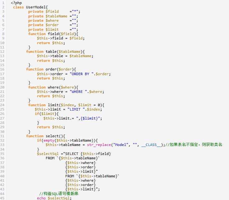浅析ThinkPHP等各种框架里面SQL操作链式写法原理