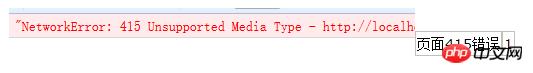 Ajax向后台传json格式的数据出现415错误的原因分析及解
