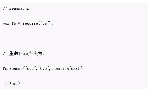 实例详解node.js用fs.rename强制重命名或移动文件夹