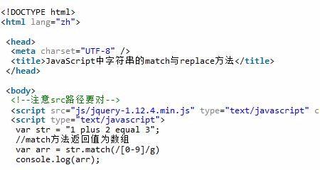 JavaScript中字符串的match与replace实例详解