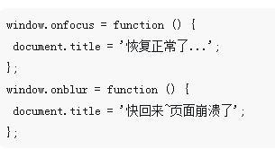 javascript修改浏览器title方法实例分享