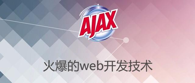 php最亲密小伙伴之一ajax技术