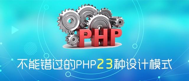 大话PHP的23种设计模式,全程高能无尿点