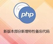 PHP7.0和7.1 部分新增特性备忘代码分享