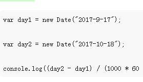 js两个日期比较相差多少天实例