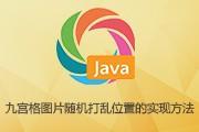 详解javascript九宫格图片随机打乱位置的实现方法