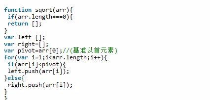 JavaScript实现快速排序分析
