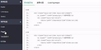 详解asp.net core封装layui组件