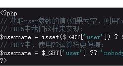 PHP7中新特性简介