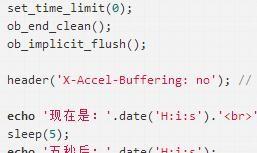 php nginx 实时输出实例讲解