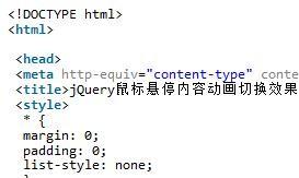 jQuery鼠标悬停内容动画切换效果实现代码