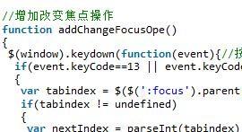 为JQuery EasyUI 表单组件增加焦点切换功能实例分享