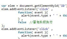 JavaScript实现为事件句柄绑定监听函数实例详解