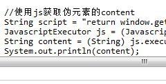 js获取伪元素的content实例分享