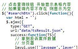 jQuery中layer分页器实例详解