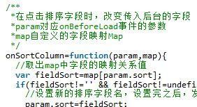 jquery easyui dataGrid动态改变排序字段名实现方法