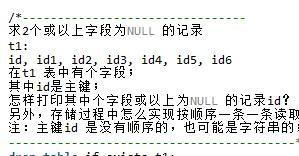 mysql求2个或以上字段为NULL值的实例分享