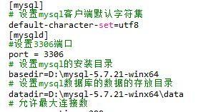 mysql5.7.21.zip安装实例教程