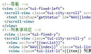 微信小程序YDUI的ScrollTab组件滚动选项卡效果详解