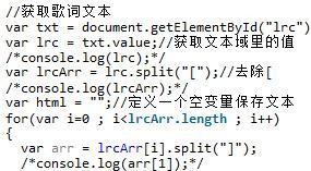 JS实现网页手机音乐播放器歌词同步播放功能代码