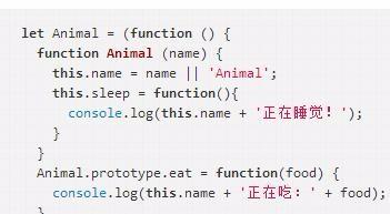 ES5实例详解javascript多种继承方式