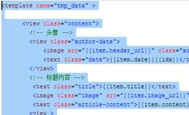 微信小程序template模板引用实例详解