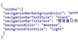 微信小程序配置顶部导航条标题颜色实现代码
