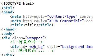 CSS实现网页背景图片自适应全屏详解