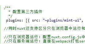 Nuxt.js Vue服务端渲染详解