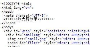 JavaScript实现简单放大镜效果代码