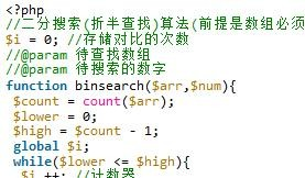 PHP有序表二分查找(折半查找)算法分享