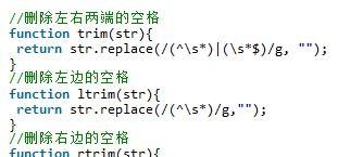 js之trim函数实现删除两端空格