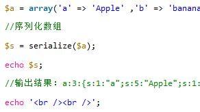 PHP多种序列化实例分析