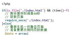 php页面设置缓存时间实例代码