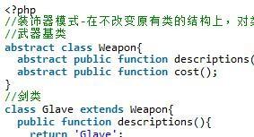 PHP简单装饰器模式实现代码