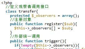 PHP观察者模式的实现代码