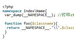 php的命名空间解读