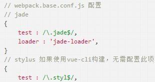 vue使用Jade模板写html