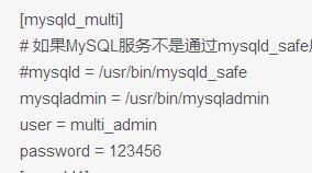 MySQL单机多实例分享