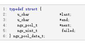 Nginx内存池解析