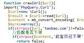 php如何爬取天猫和淘宝商品数据