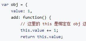 四种JS中this取值模式