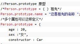 实例解析js原型和call()