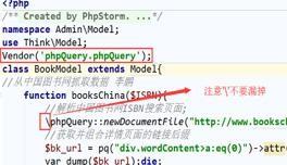 TP3.2引入phpquery文件实例分享