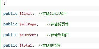 php基础分页类代码详解