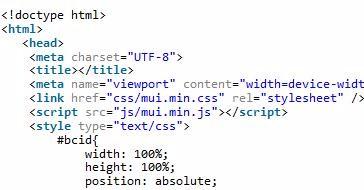 MUI框架使用HTML5实现二维码扫描功能
