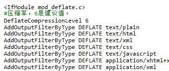 Apache如何开启GZIP压缩功能