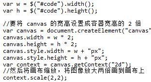 html2canvas把div保存高清图的方法代码