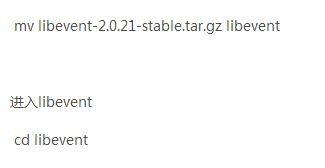 linux如何安装Memcached服务方法