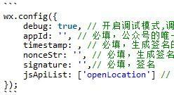微信html5页面如何调用第三方位置导航